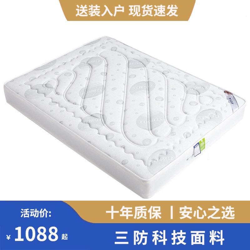 薰衣草三防面料乳胶床垫独立弹簧袋装1.5/1.8m双人席梦思主卧床垫