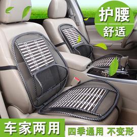 夏季汽车坐垫凉席车载驾驶员透气护腰垫腰靠背单座座椅背靠垫单片图片