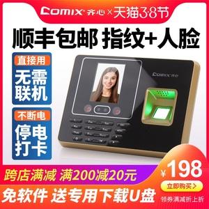 领【20元券】购买齐心打卡考勤指纹人脸识别打卡机