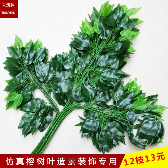 仿真榕树叶塑料假树叶假树枝叶工程装饰手感过胶胶片绿植植物