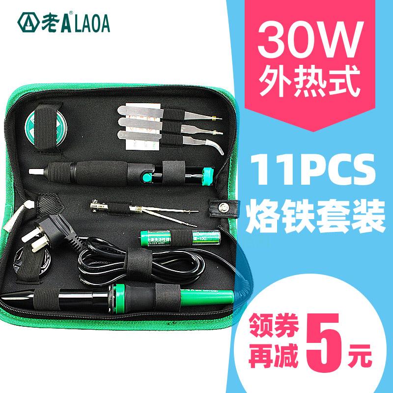 老A 电烙铁 套装 家用 电子维修手机笔记本焊接工具 学生电焊笔