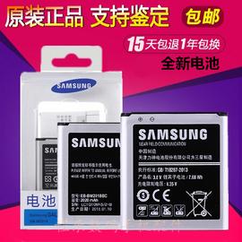 三星 W2014 W2013 W2015 i9235 B9388 G9092/8 G9198手机原装电池