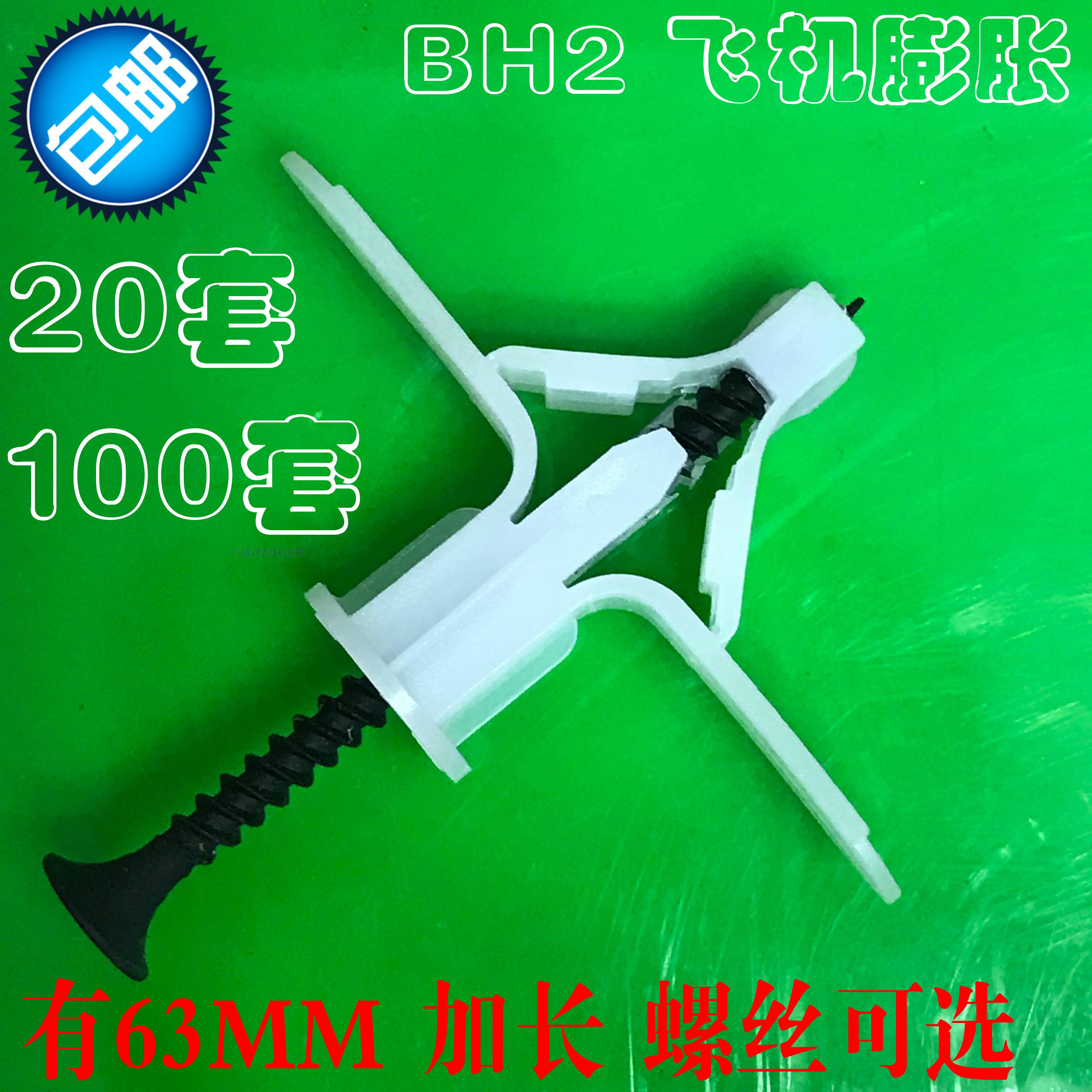 BH2 пластик самолет зыбь рост пробка зыбь пробка камень крем доска расширение винт трубка занавес полый стена зыбь