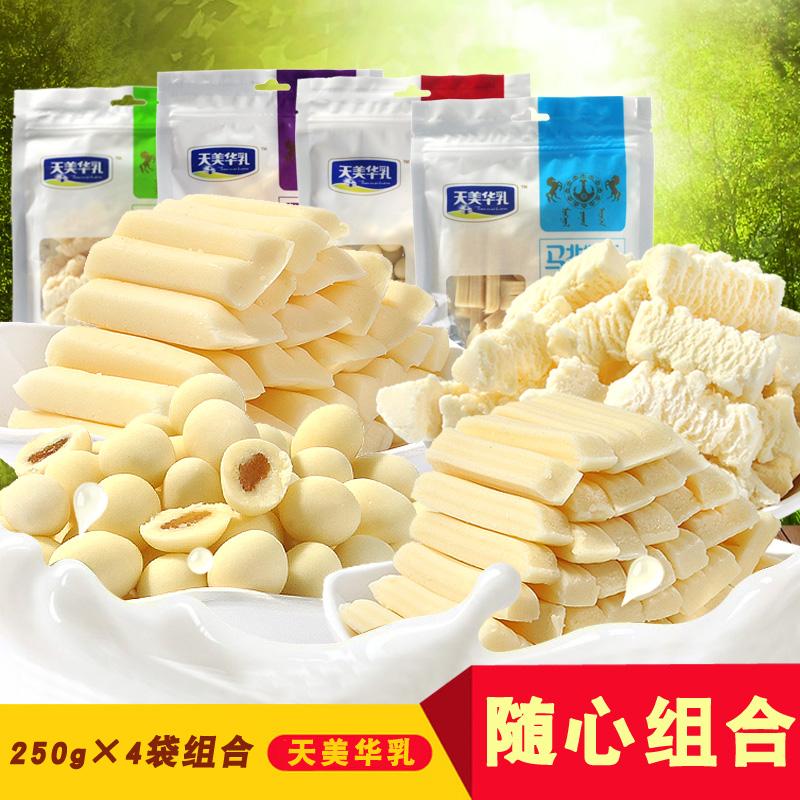 内蒙古奶酪天美华乳提子奶豆酸奶条香芋原味奶酥奶饼250gX4袋组合