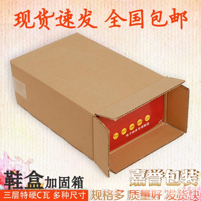 三层特规侧开口鞋盒纸箱球鞋快递打包装纸盒鞋盒加固箱子定制批发
