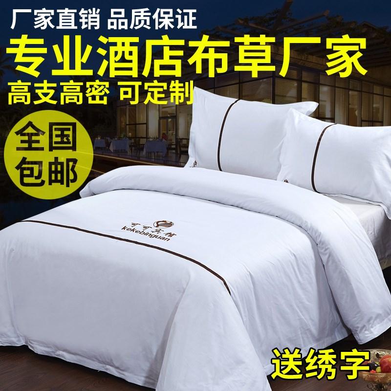 床品套装床上用品纯色100酒店四件套餐具纯白棉一次性级白色白色