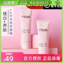 韩国ynm防晒霜隔离乳小粉管防紫外线二合一正品女面部清爽不油腻