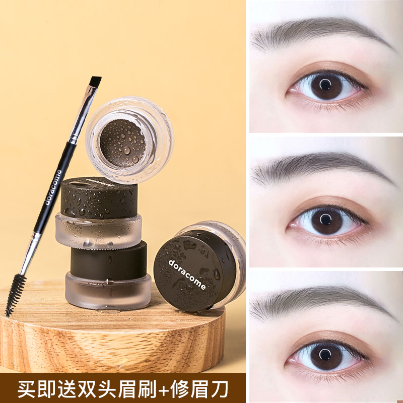 Duoke dye eyebrow cream is sweat proof, waterproof and durable, the eyebrow powder is not discolored, the beginner sets the eyebrow pen, the genuine eyebrow brush for men and women
