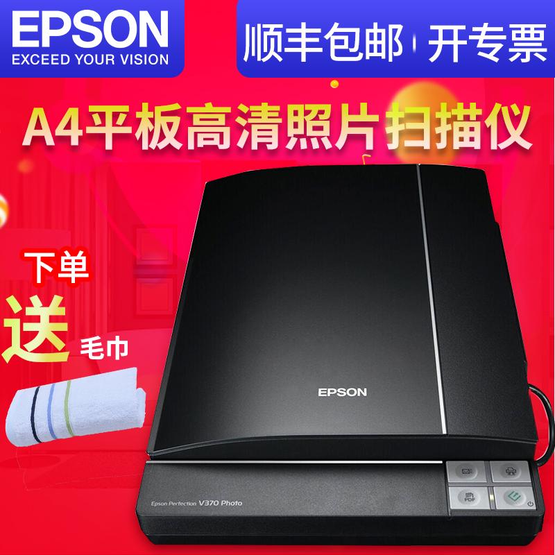 爱普生EPSON V330扫描仪彩色高清照片底片胶片A4 V370