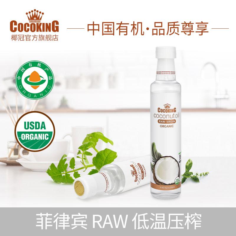 菲律宾Cocoking椰冠有机进口纯椰子油冷榨生酮饮食椰油250ml护发