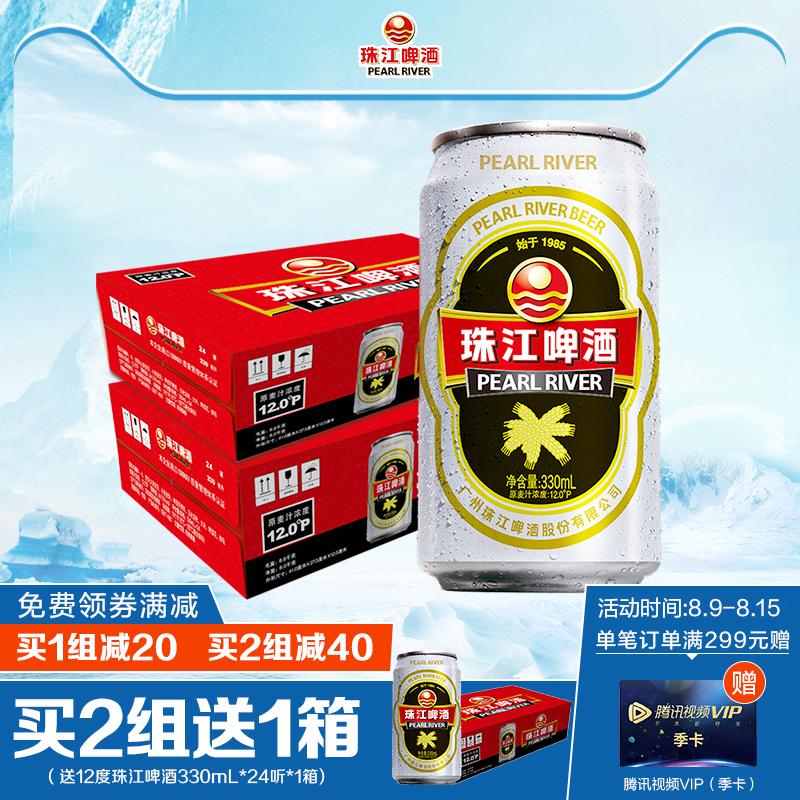 珠江啤酒 12度经典老珠江啤酒330ml*48罐 经典够味国产啤酒整箱