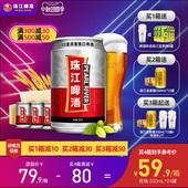 珠江12度原麦啤酒整箱330mL 老珠江啤酒听装 24罐装 黄啤易拉罐