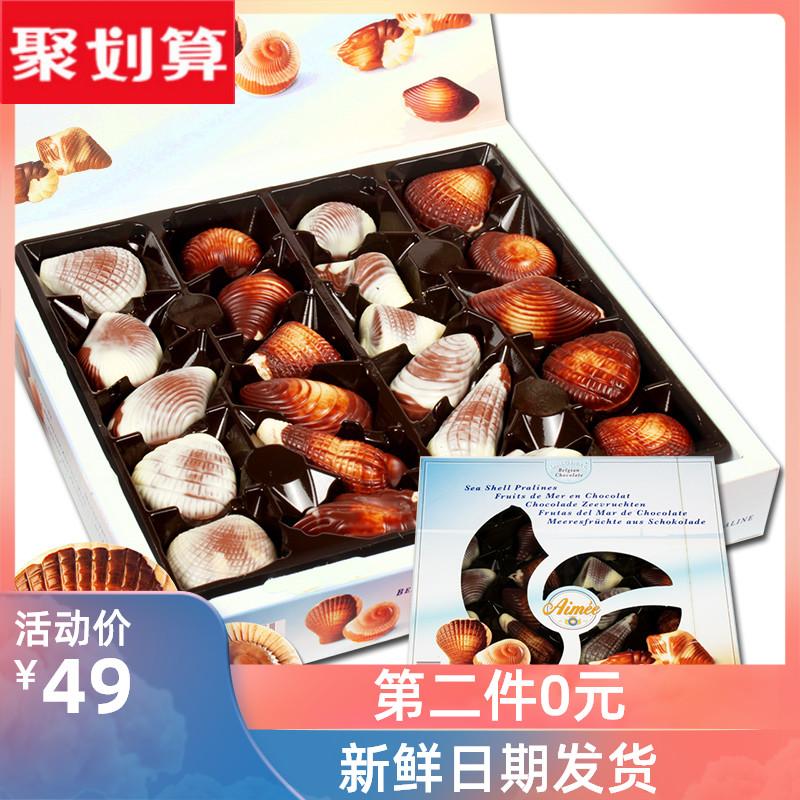 比利时进口埃梅尔贝壳巧克力礼盒