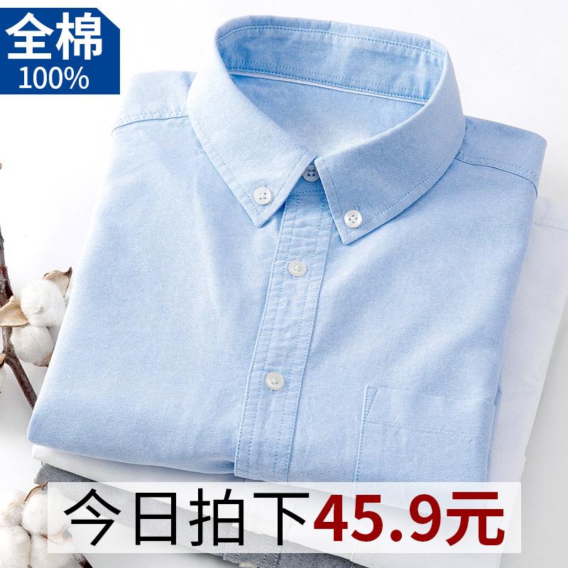 男士牛津纺长袖白衬衫纯棉青年纯色休闲衣服潮韩版牛仔短袖衬衣寸