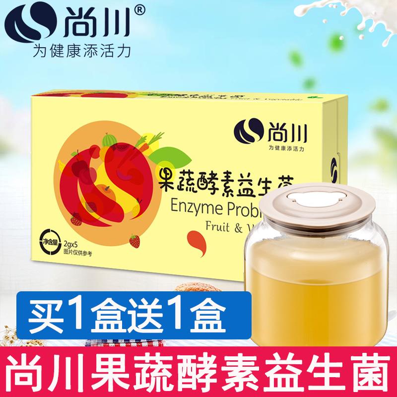 尚川家用自制水果酵母孝素原液鲜酿酵素专用益生菌粉果蔬桶发酵剂
