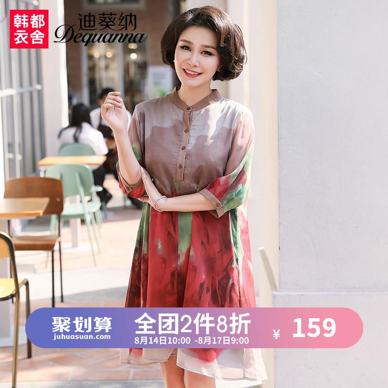 迪葵纳中老年女装夏装新款雪纺裙子50岁妈妈装中年连衣裙WQ7494沣