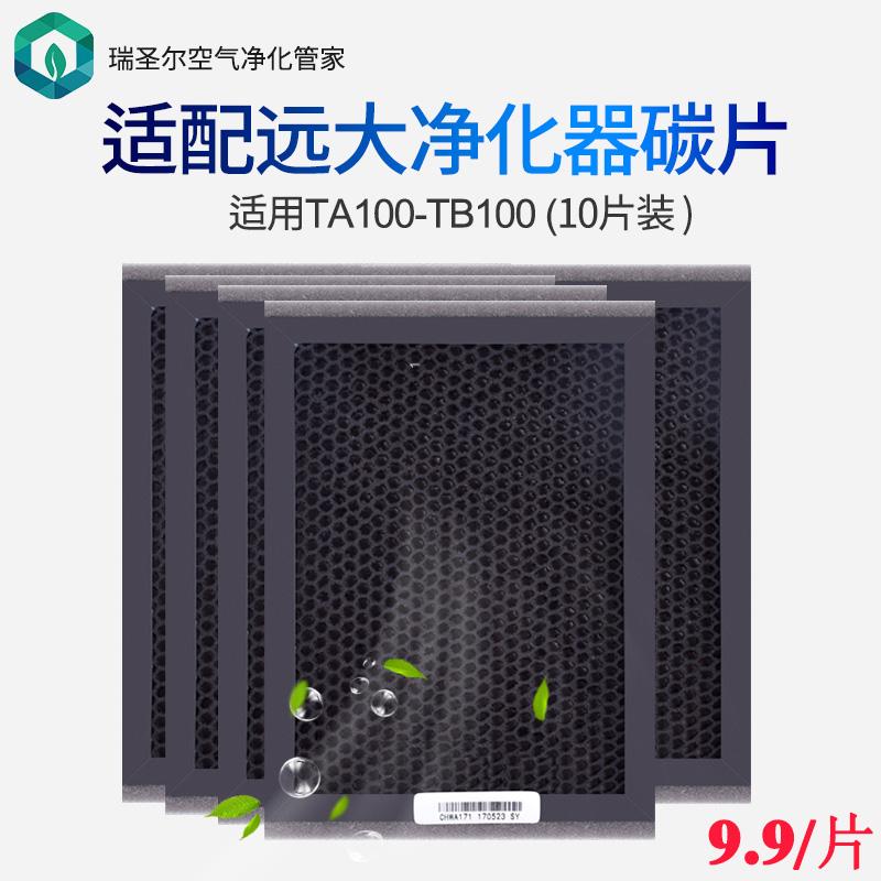 适配远大空气净化器TA100 TB100活性炭碳片滤网滤芯耗材10片装
