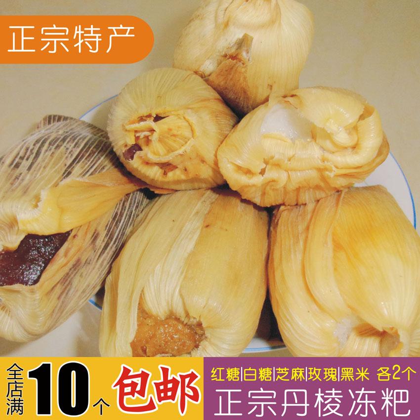 正宗四川特产丹棱冻粑冻糕包邮 5种口味共10个混发 特产地发货