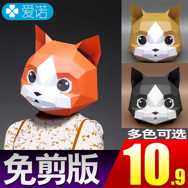 萌貓頭套動物全臉面具紙模成人手工diy兒童貓咪抖音卡通派對道具