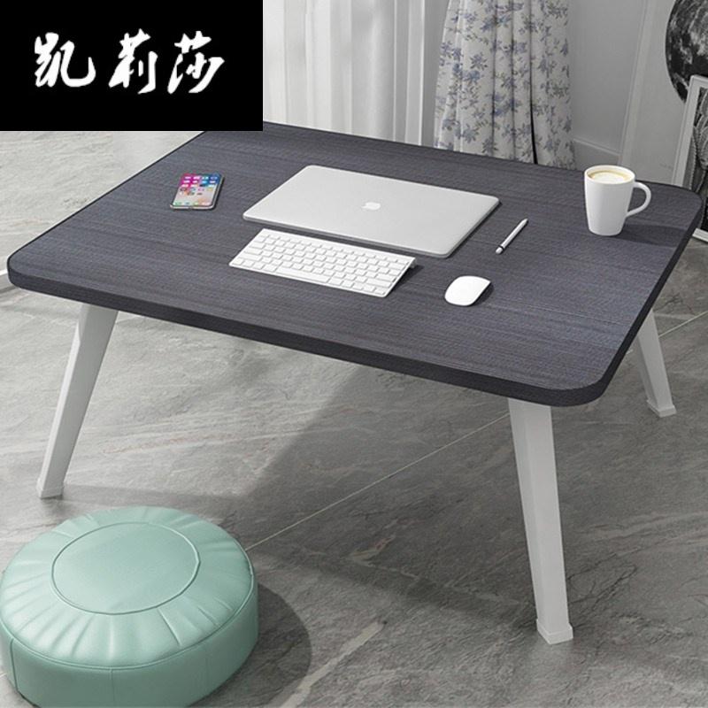 11.88元包邮凯莉莎笔记本床上可折叠学生电脑桌
