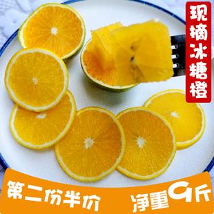 (两份发9斤)现摘现发云南新鲜应季水果橙子 冰糖橙5斤包邮