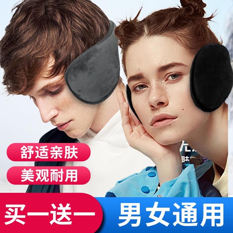 Earmuff earmuff warm male ear bag female Winter Ear Muff ear warm ear cover Winter Ear Muff ear protection winter ear cap