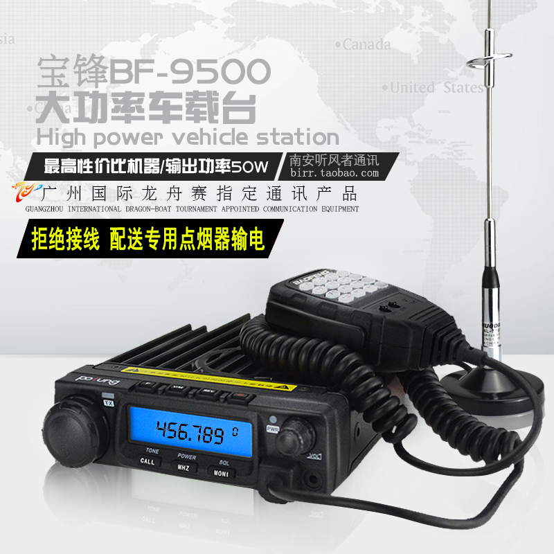宝锋BF-9500车台车载台50W大功率无线Mini8900双段双显电台点烟器