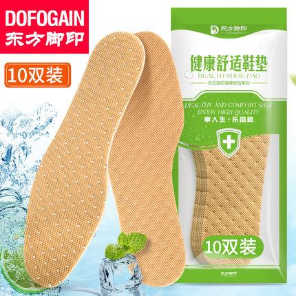 【东方脚印】薄荷除臭鞋垫10双装