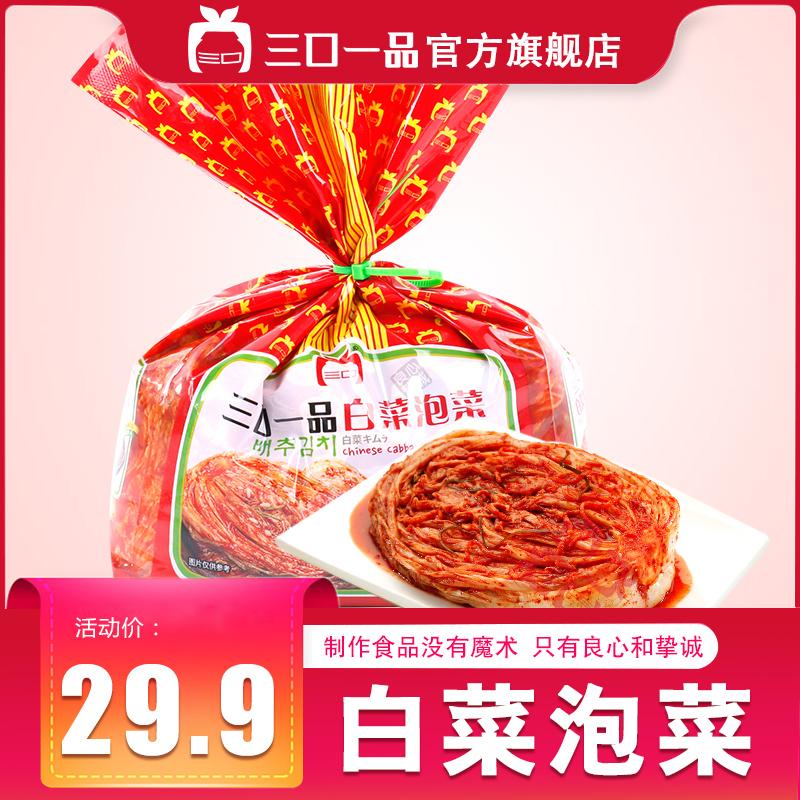 三口一品正宗韩式辣白菜小萝卜韩国泡菜袋装酸辣延边朝鲜咸菜下饭