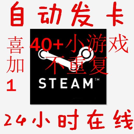 自动发steam 正版游戏CDKEY 激活码喜+1喜加1喜加一1