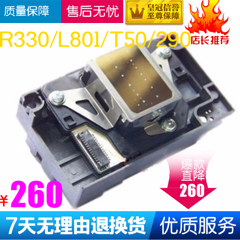 [爱普生R330喷头EPSON L801 L805 L805 TX650 T50 R290打印头L800]