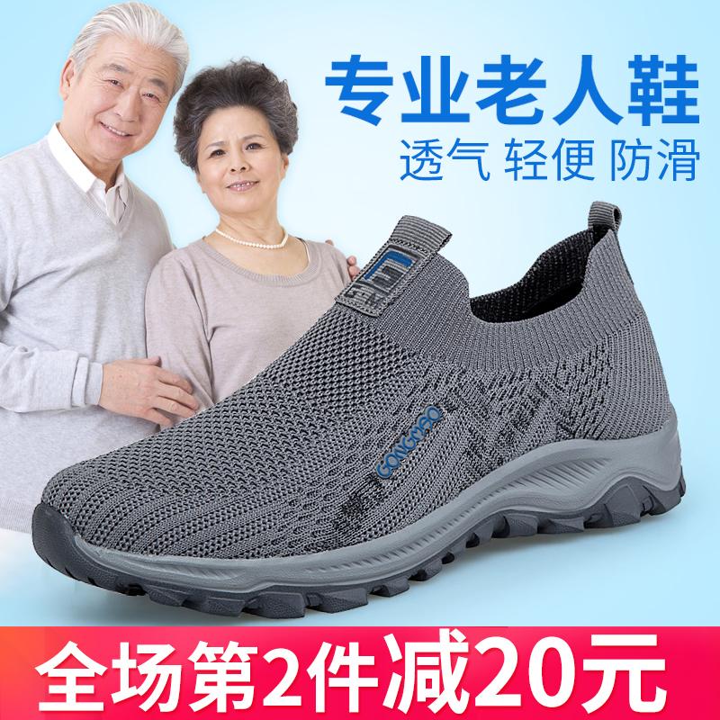 爸爸鞋夏季一脚蹬透气网鞋轻便中老年运动鞋男防滑软底老人健步鞋