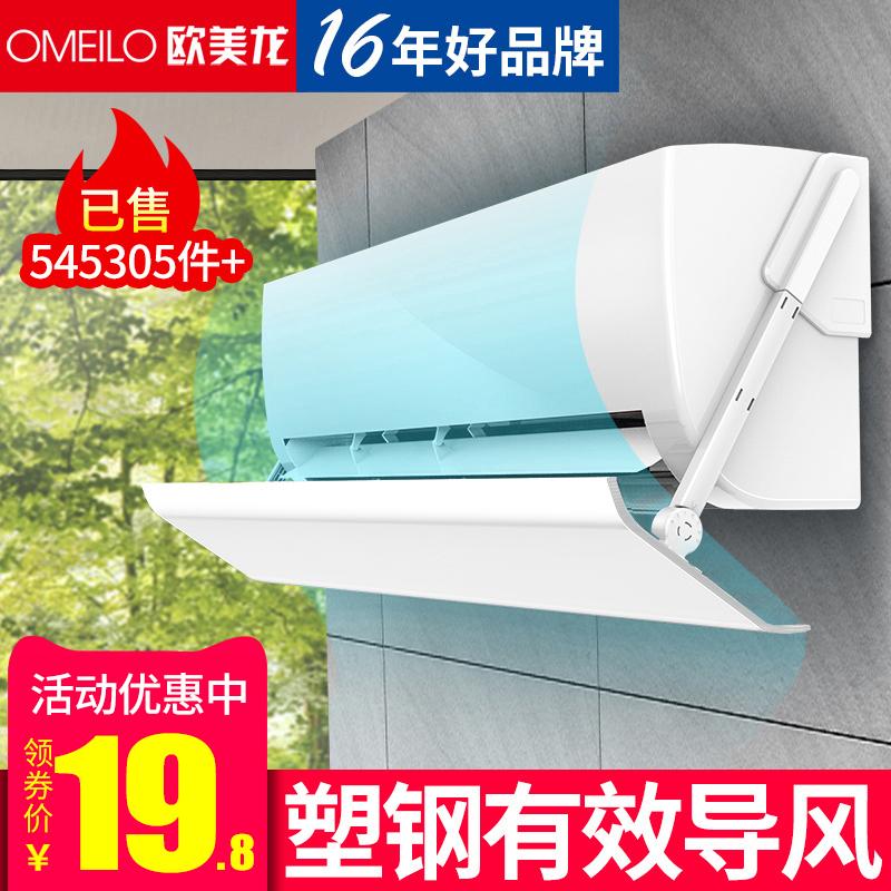 欧美龙空调挡风板防直吹罩遮风出风口档板空调盾导风板月子挡冷