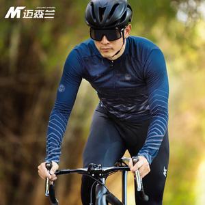 迈森兰春夏季骑行服男上衣长袖长裤装备套装公路山地车自行车服装