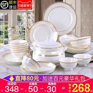 领50元券购买碗碟套装家用欧式简约金边56景德镇