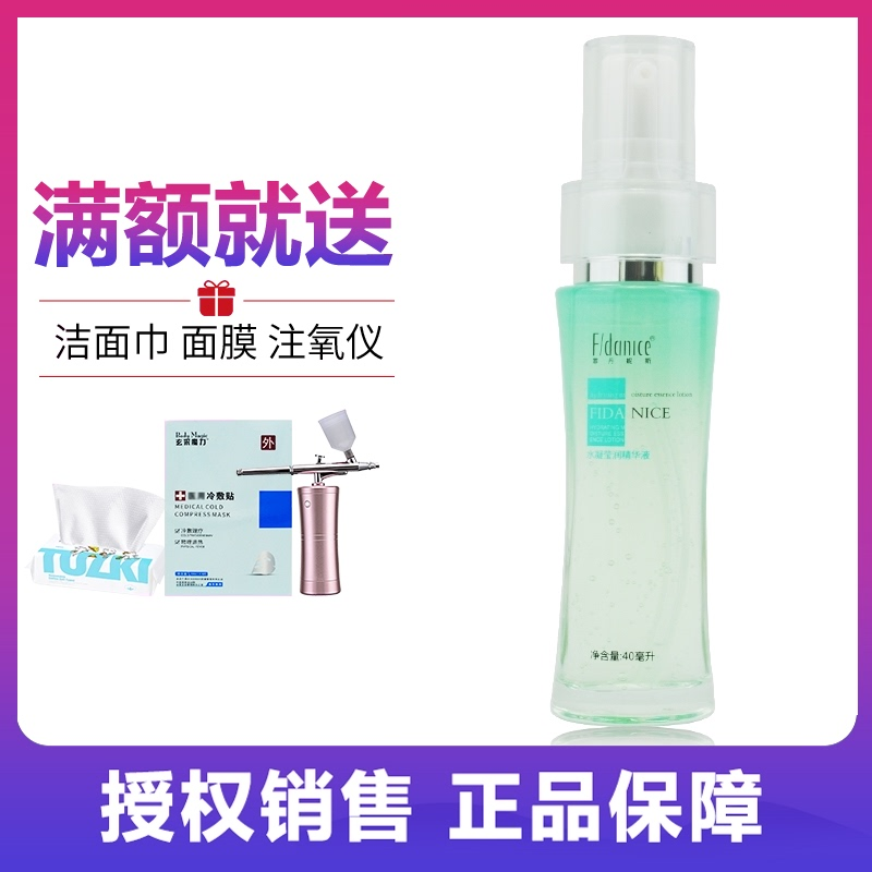 Fei Denise, the essence of 40ML is 1 degrees of moisture and essence.