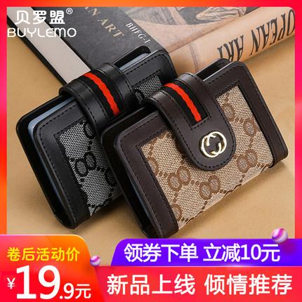 卡包女式精致高档小巧多卡位大容量超薄男证件银行信用卡套防消磁