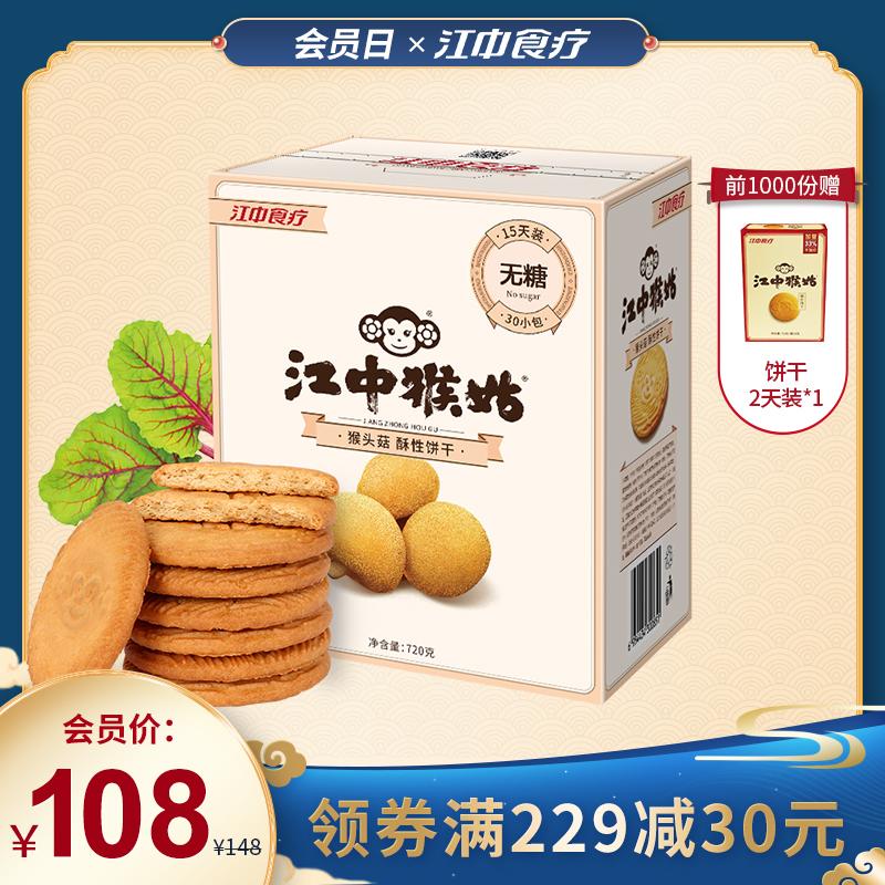 [薇娅推荐]江中猴姑无糖饼干30包零食代餐猴头菇养胃饼干