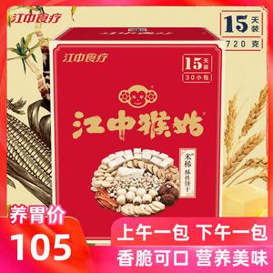 [米稀配方]江中猴姑米稀酥性饼干15天装 零食代早餐饼干30包720g