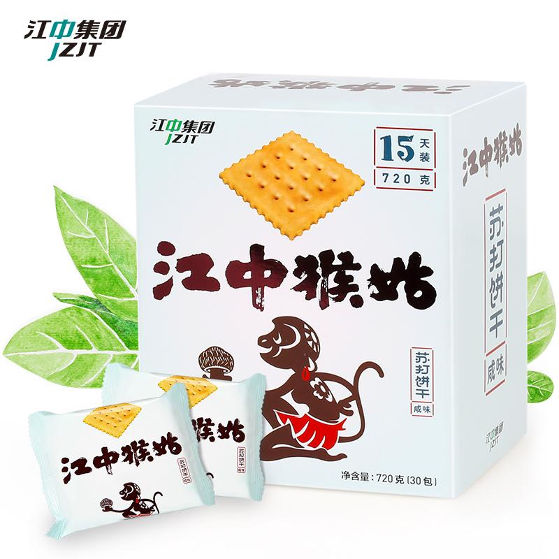 江中猴姑蘇打餅幹15天裝 鹹味猴頭菇餅幹早餐餅幹零食 30包裝720g