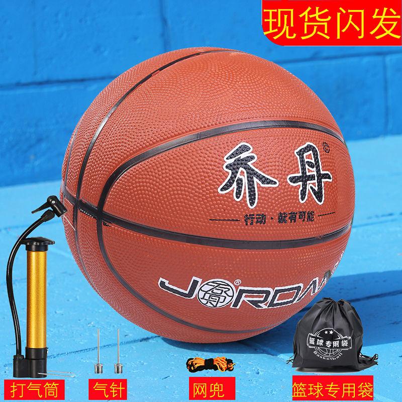 乔丹7号橡胶儿童篮球5号耐磨青少年篮球训练比赛小学生幼儿园拍拍