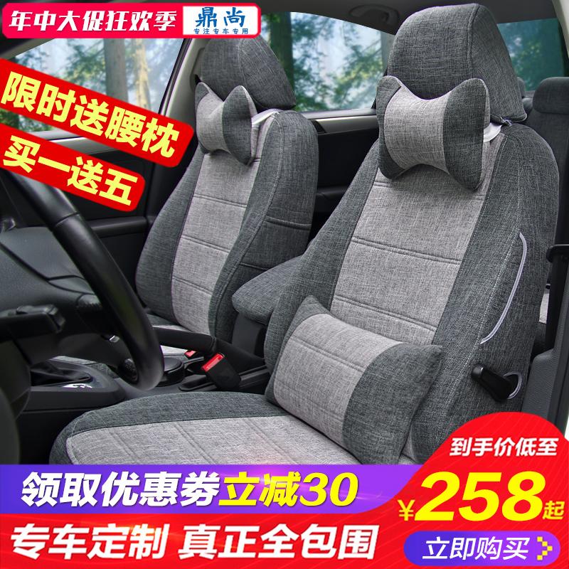 新款全包亚麻汽车座套专用新英朗捷达朗逸科鲁兹宝来四季通用坐套