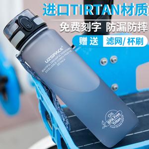 优之运动水杯大容量男女便携健身水瓶户外tritan塑料水壶大号杯子