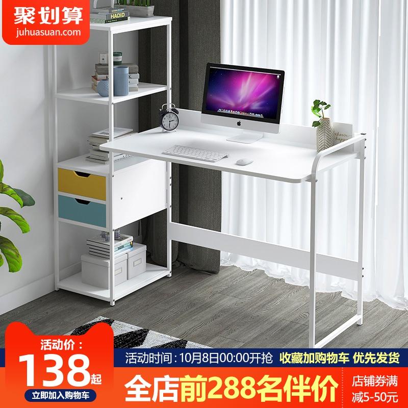 (用138元券)电脑桌电脑台式桌家用学生经济型书柜书桌组合一体学习写字桌子