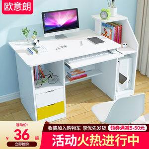 电脑桌台式学生书桌简约家用写字桌简易小桌子卧室办公学习写字台