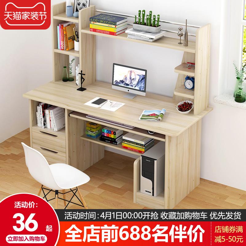 电脑桌台式桌简易书桌书架组合家用简约书柜一体学生卧室写字桌子