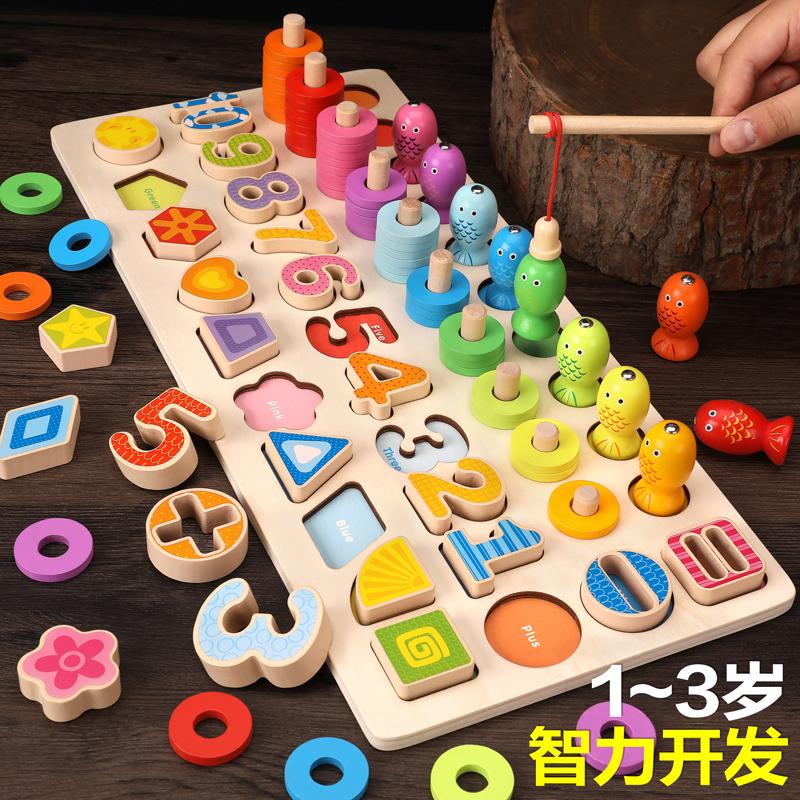 儿童玩具宝宝益智早教男孩女孩积木拼图钓鱼数字多功能2-3岁1小孩