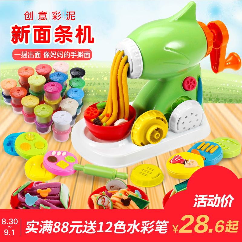 无毒橡皮泥模具工具套装儿童冰淇淋面条机超轻粘土玩具彩泥手工泥