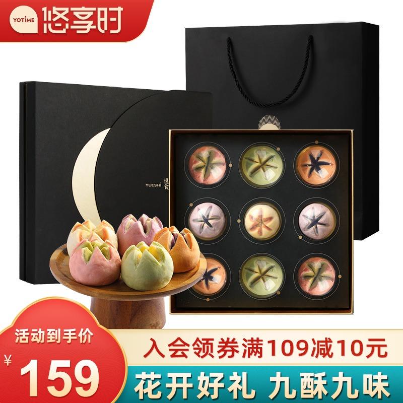 悠享时中秋节苏式月饼礼盒装杭州特产荷花酥送礼礼品酥皮糕点定制