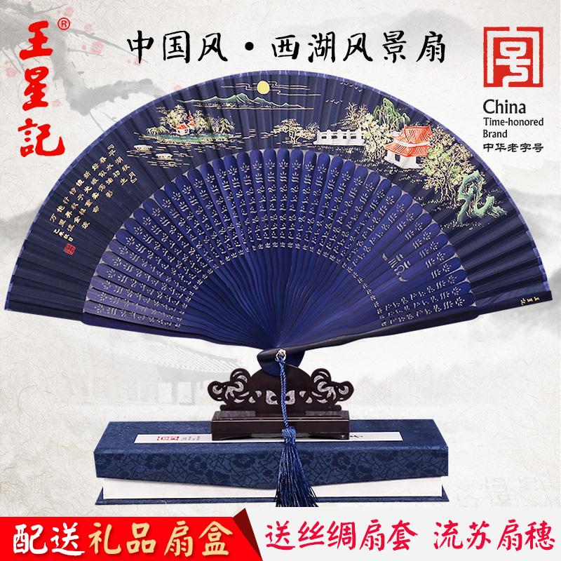 杭州王星记扇子折扇中国风女扇真丝绢扇古风折叠扇西湖风景礼品扇